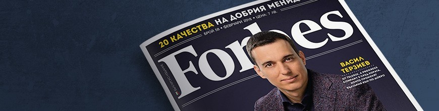 Vassil Terziev Progress CIO on Cover of Forbes Bulgaria 870x220